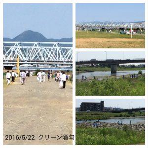 IMG_160522-クリーン酒匂_2